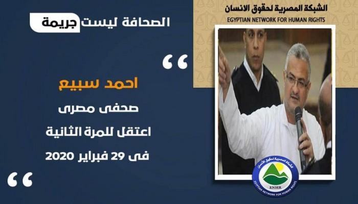 أحمد سبيع.. عام ونصف على الاعتقال والتهمة صحفي