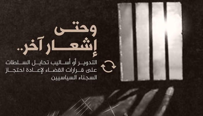 نيابة الانقلاب بالشرقية تقرر تدوير 9 معتقلين في قضية جديدة