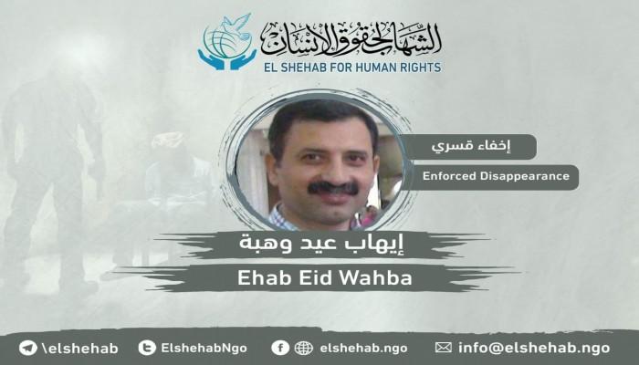 لليوم الـ16.. استمرار اختفاء المواطن إيهاب عيد وهبة بالمنيا