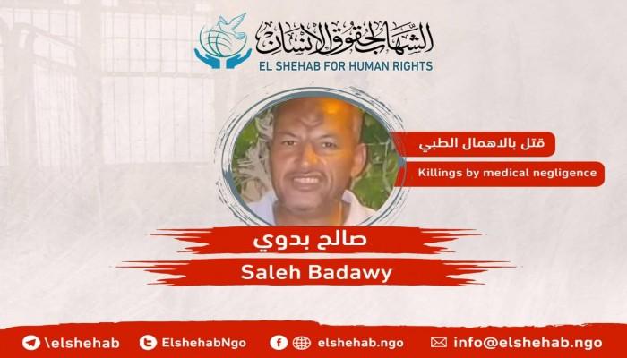 مركز الشهاب يحمل داخلية الانقلاب مسئولية وفاة المعتقل صالح بدوي