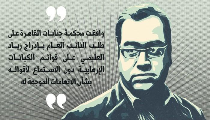 مركز القاهرة لحقوق الإنسان يدعو لإطلاق سراح جميع محتجزي قضية الأمل
