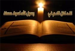 معاملات النبي صلى الله عليه وسلم مع أهل بيته