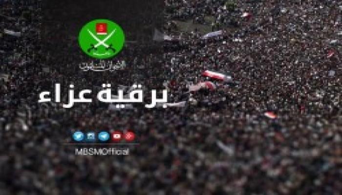 """جماعة """"الإخوان المسلمون"""" تنعى الداعية المجاهد إبراهيم غوشة"""