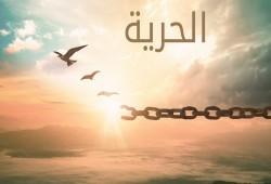مفهوم الحرية