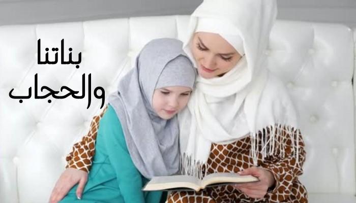 بناتنا والحجاب.. (3)