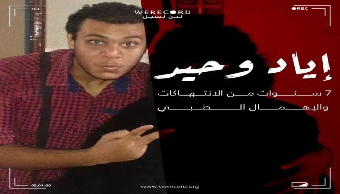 الشاب إياد حامد.. 7 سنوات من الانتهاكات والإهمال الطبي بسجون الانقلاب