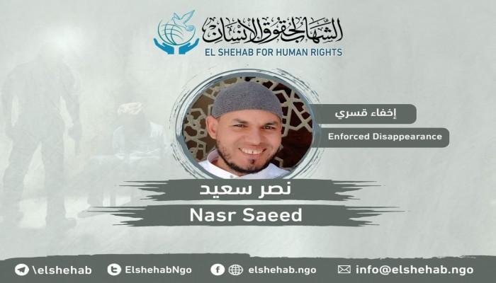 اختفاء المواطن نصر سعيد قسريا بالجيزة