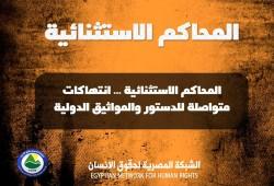 المحاكم الاستثنائية.. انتهاكات متواصلة للحقوق والمواثيق الدولية