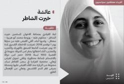 المفوضية المصرية للحقوق والحريات تعيد نشر سجل المعتقلين