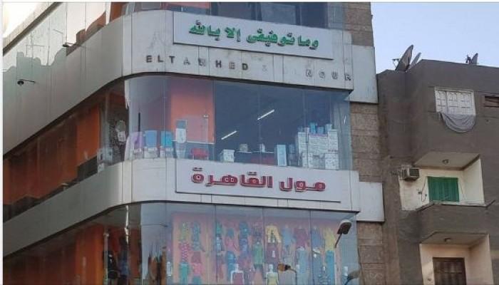 بعد اعتقال صاحبها والتحفظ عليها.. تغيير اسم محلات التوحيد والنور إلى مول القاهرة