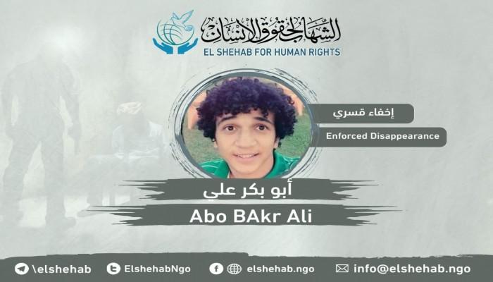 مركز الشهاب يطالب بالإفراج عن المواطن أبو بكر علي المختفي قسريا منذ 3 سنوات
