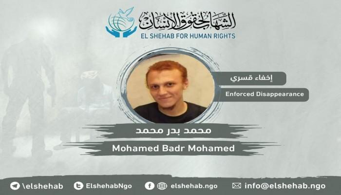 مركز الشهاب يدين استمرار جريمة الإخفاء القسري بحق الطالب محمد بدر