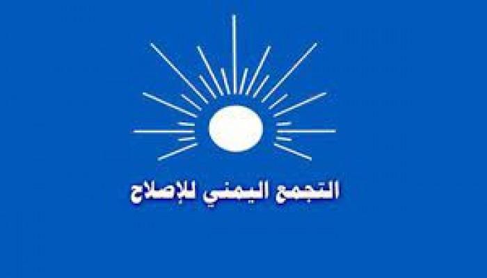 اليمن.. تجمع الإصلاح بمأرب يسخر من ادعاءات الحوثيين ويصفها بالتخبط