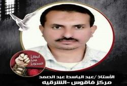 الإخفاء القسري لعبد الباسط عبدالصمد يدخل أسبوعه الرابع