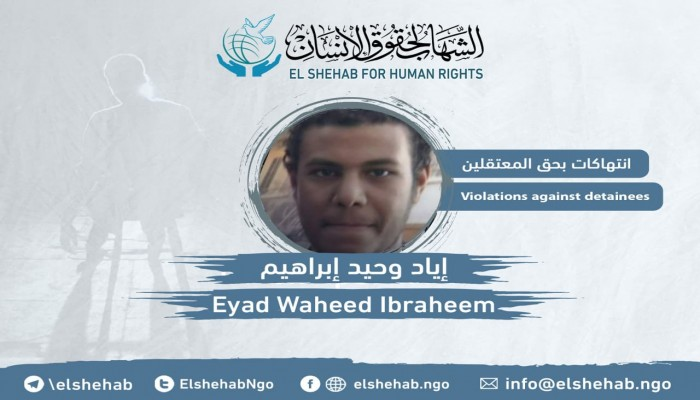 استغاثة لإنقاذ الشاب إياد وحيد من الإهمال الطبي بعد 7 سنوات بسجون الانقلاب