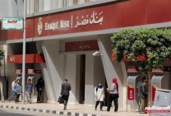 بقيمة مليار دولار.. بنك مصر يعتزم الحصول على أكبر قرض في تاريخه