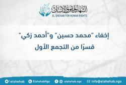 55 يوما على اختفاء المواطنين محمد حسين وأحمد زكي قسريا بالتجمع الأول