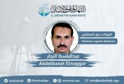 مركز الشهاب يطالب بإنقاذ حياة المواطن عبد الباسط النجار المختفي قسريا