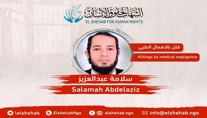 مركز الشهاب يدين وفاة المواطن سلامة عبد العزيز نتيجة الإهمال الطبي بسجن طرة
