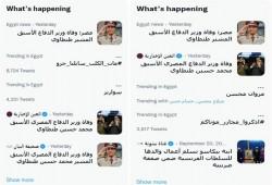 هاشتاجات مجازر طنطاوي الأعلى تداولا على تويتر