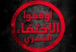 اختفاء المواطن محمد رجب قسريا بالشرقية وظهور معتقل وإخلاء سبيل اثنين آخرين