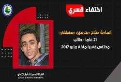 4 سنوات على اعتقال الطالب أسامة صلاح وإخفائه قسريا وما زال مصيره مجهولا