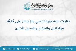 مركز الشهاب يرفض أحكام الإعدام ضد 3 مواطنين بالمنصورة