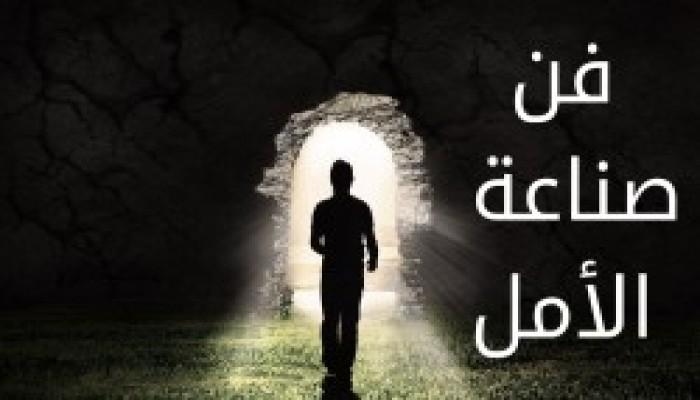 فن صناعة الأمل.. (2)