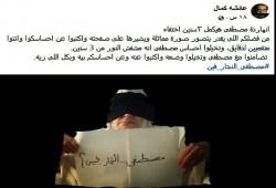 والدة البرلماني السابق المختفي قسريا مصطفى النجار تطالب بمساعدتها لمعرفة مصيره
