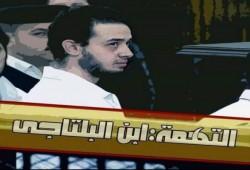 أنس البلتاجي ممنوع من الدراسة والزيارات بسجون الانقلاب