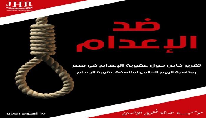 تقرير حقوقي حول عقوبة الإعدام في مصر