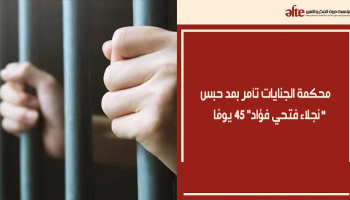 قضاء الانقلاب يقرر تجديد حبس نجلاء فتحي 45 يوما