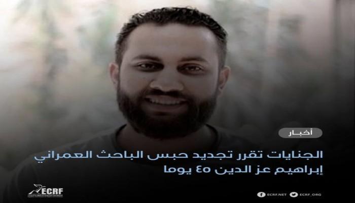 تجديد حبس الباحث إبراهيم عز الدين 45 يوما