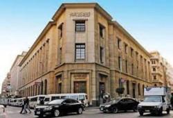 البنك المركزي يطرح أذون خزانة بـ 18 مليار جنيه
