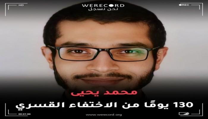 130 يوما على اختفاء الشاب محمد يحيى قسريا بالقاهرة