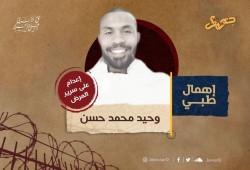 تدهور الحالة الصحية للمعتقل وحيد حسن بسجون الانقلاب