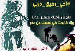 #اخي_رفيق_دربي يتفاعل بقوة على مواقع التواصل بذكرى ميلاد  الإمام البنا