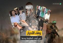 حماس: نبذل كل الجهود للإفراج عن الأسرى من سجون الاحتلال