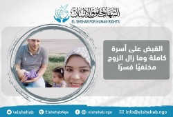داخلية الانقلاب تعتقل أسرة كاملة بالقاهرة وتخفي الزوج قسرًيا