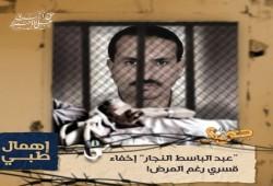 استمرار الاختفاء القسري للمواطن عبد الباسط النجار بعد 60 يوما