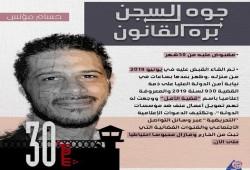حملة #جوه_السجن_بره_القانون تندد باستمرار اعتقال الصحفي حسام مؤنس