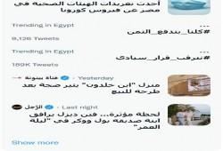 #كلنا_بندفع_التمن يتصدر تويتر ويحذر من مجاعة وآثار مدمرة للانقلاب