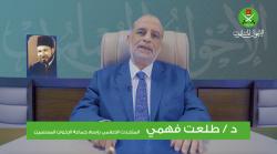 """رسالة """"الإخوان المسلمون"""" المتحدث الإعلامي د. طلعت فهمي"""