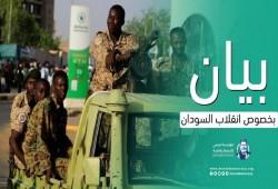 مؤسسة مرسي للديمقراطية تدين انقلاب السودان وتدعو لانتخابات مبكرة