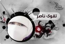 حركة نساء ضد الانقلاب تطالب بإخلاء سبيل الطالبة تقوى ناصر